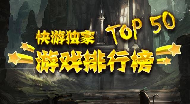 快游独家游戏排行榜 TOP50