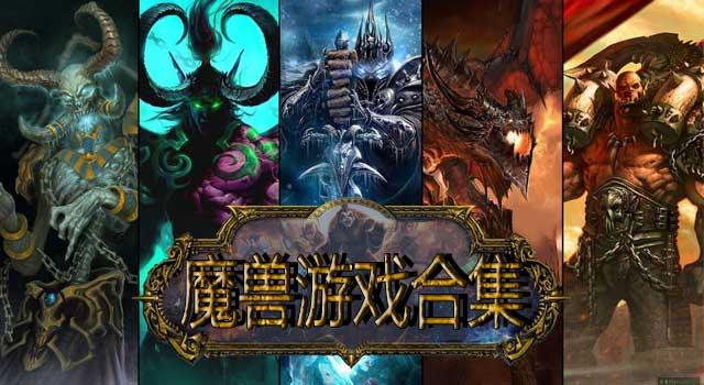 魔兽游戏合集,致-曾经的热血与莽撞