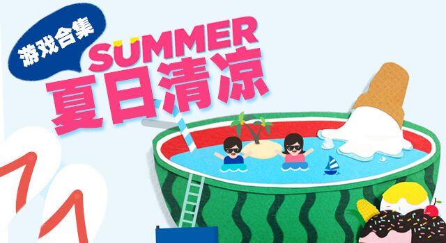 夏日清凉游戏合集