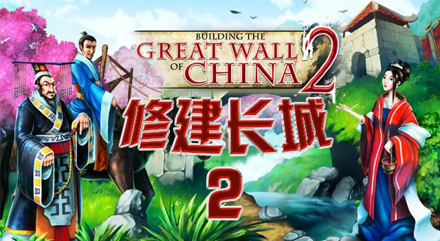 修建长城 2 Building The Great Wall of China 2