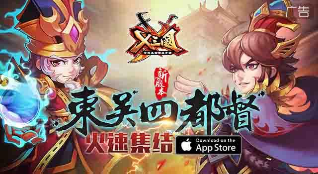 X三国-双重跨服竞技卡牌手游