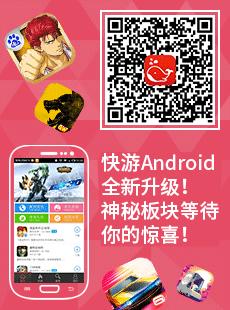快游android版下载